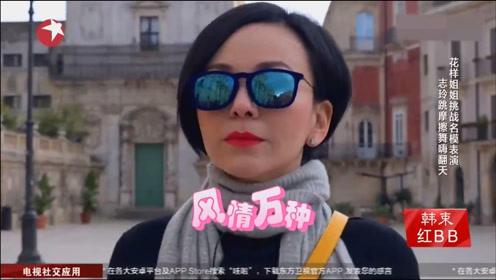 在西西里广场,王琳再现电影经典桥段,一秒入