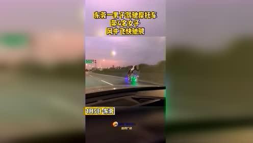 #热点速看#东莞一男子驾驶摩托车一带4女子,风中少年,最靓的仔...警方将进一步倒查视频取证