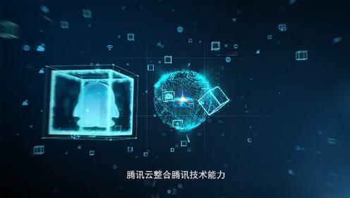 腾讯云烟草行业视频