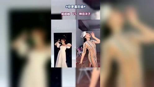 明星们的花间酒舞蹈大比拼,杨超越vs辣目洋子,你觉得谁跳的更好?
