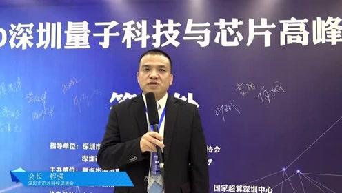 "CED访谈:深圳市芯片科技促进会程强会长 合力解决芯片""卡脖子""问题"