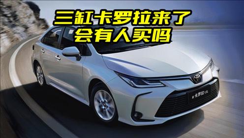 丰田1.5L三缸卡罗拉值得买吗?都有哪些亮点?看完视频再做决定