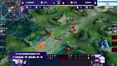 【精彩集锦】十三实力表现夺得2V2桂冠