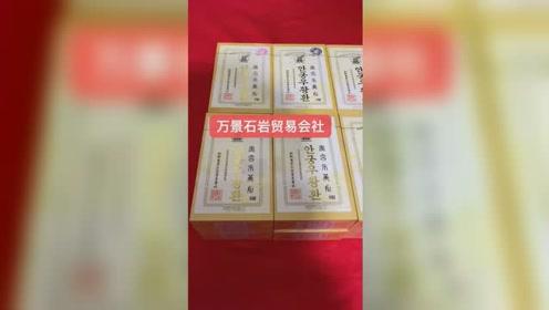 朝鲜纯天然安宫牛黄丸