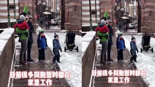 疫情期间,在德国的华人发来一段视频,这就是华人在德国的生活状态