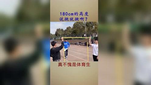 180cm的高度说跳就跳,真不愧是体育生!