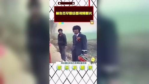 哈,林俊杰疑惑,网友曝光林俊杰早期结婚视频