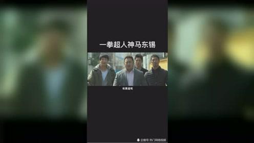 韩国电影的一拳超人马东锡