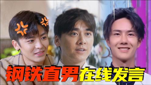 娱乐圈直男:王一博吓到相亲对象,李易峰活该