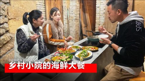 乡村小院里的海鲜大餐,有点小奢侈,娜姐如愿以偿一饱口福