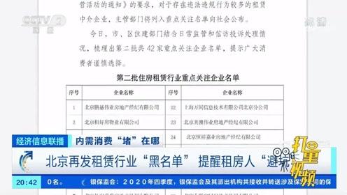 """北京再发租赁行业""""黑名单"""",提醒租房人""""避坑"""""""