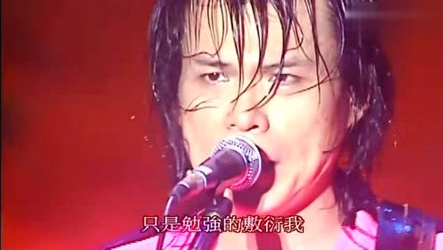 摇滚天王伍佰再次唱起《我会好好的》王心凌更有味道,听到落泪