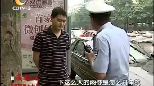谭谈交通经典视频锦集;贵人多忘事你管我哪儿
