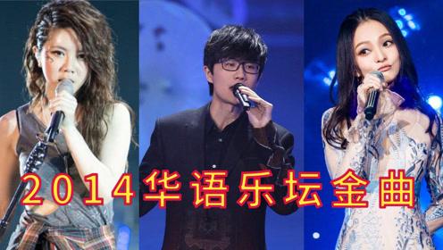 回顾2014年华语乐坛,不敢相信,这一年歌曲的质量竟然这么好!