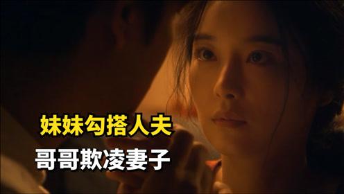 韩国真实故事改编!亲自把妹妹献给人夫,一步步把夫妻拉入地狱#电影HOT短视频大赛#