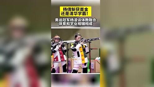 奥运冠军杨凌谈体教融合:体育和学业不是对立