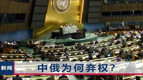13:0,联合国通过阿富汗决议,中俄弃权!中方