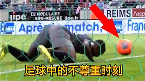 足球中的不尊时刻,还有没有点体育道德,对手