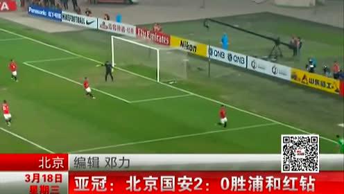 亚冠:北京国安2:0胜浦和红钻