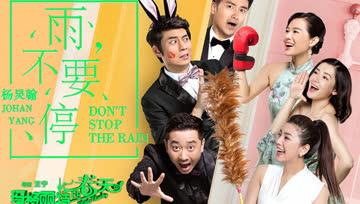 杨灵翰《雨,不要停》官方版(《电影《玛格丽特的春天》插曲)