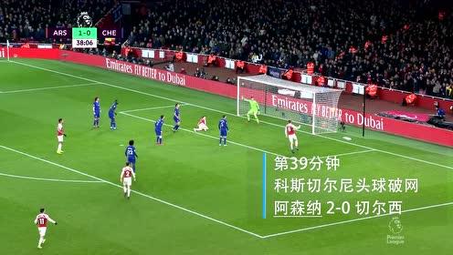 【配音集锦】阿森纳2-0切尔西 拉卡泽特建功贝莱林伤退
