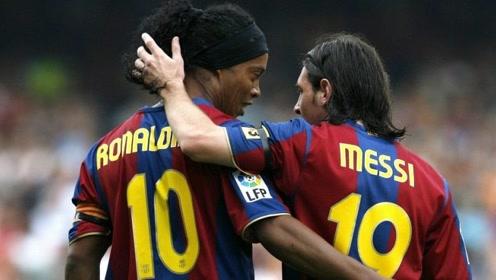 最美的足球艺术!回顾当年梅西与小罗无解组合
