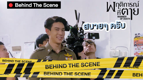 Behind the scenes: EP4 Part2   Manner of Death