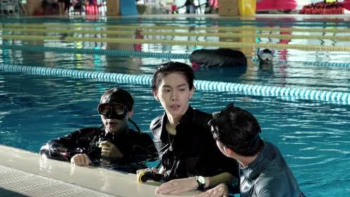 《永遠的第一名》花絮:泳池發生了什麼事