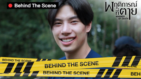Behind the scenes: EP10 Part2   Manner of Death