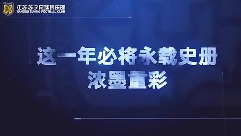 这一年我们披荆斩棘!江苏苏宁足球俱乐部发布视频记录夺冠征程