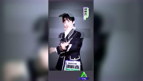 創造營2021學員鄭明鑫-花式制服變裝