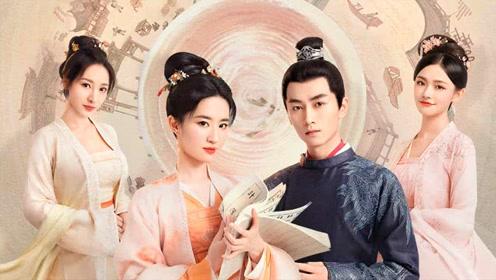 Teaser | Meng Hua Lu