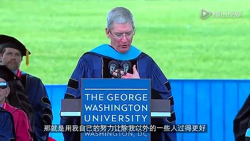 苹果CEO库克在乔治华盛顿大学毕业典礼演讲