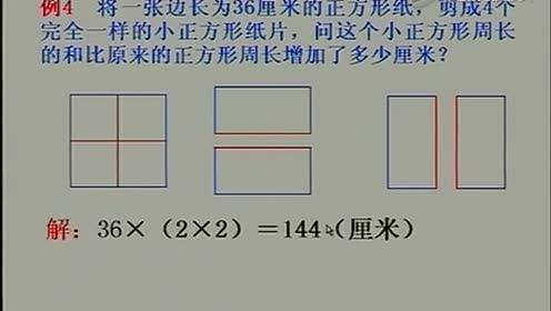 三年级数学上册3 四边形