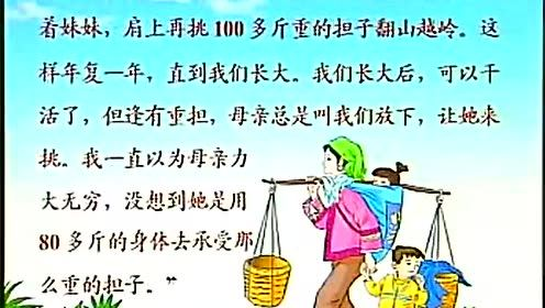 苏教版四年级语文下册13 第一次抱母亲
