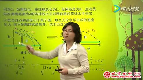 高中物理必修2第五章 曲线运动 2.平抛运动