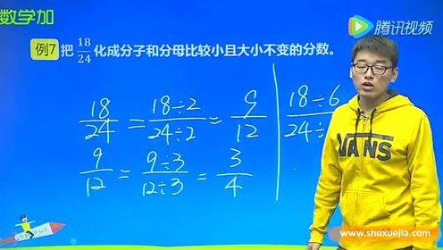 新人教版五年级数学下册4.分数的意义和性质