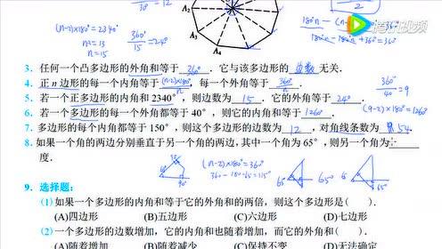 八年级数学上册第11章 三角形11.3 多边形及其内角和_正多边形内角和flash动画