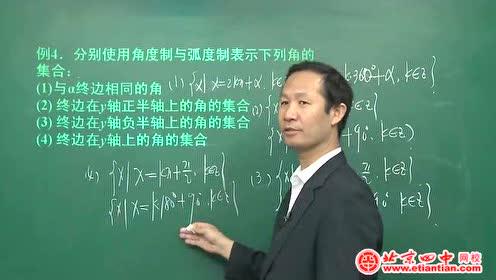 高中数学必修四第一章 三角函数1 .1 任意角和弧度制