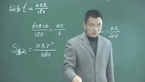 新人教版九年級數學上冊24.4 弧長和扇形面積