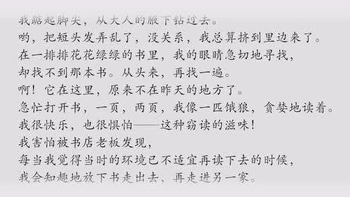 五年级语文上册1 窃读记_范读课文
