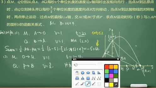 苏教版九年级数学下册第六章 二次函数_3.二次函数与一元二次方程flash2