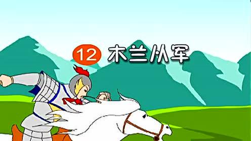 苏教版二年级语文下册12 木兰从军