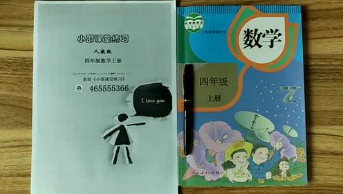實驗教科書四年級數學上冊第1單元 大數的認識