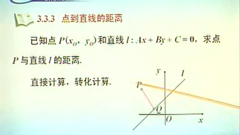 High School Mathematics Compulsory Chapter 3 Straight Line and Equation 3.3 Intersection Point Coordinates and Distance Formulas for Straight Lines