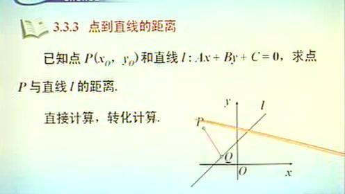 高中数学必修二第三章 直线与方程3.3 直线的交点坐标与距离公式