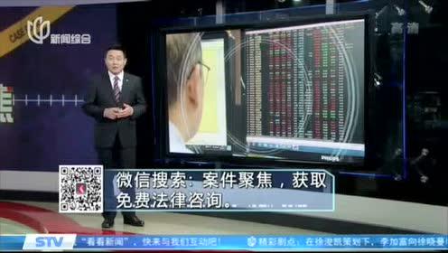 上海电视台案件聚焦_骗着骗着爱上对方|上海新闻综合频道,《案件聚焦》4月10日播出.