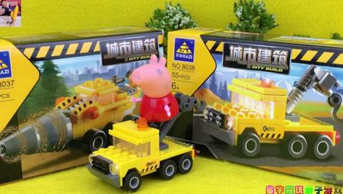 粉红小猪佩奇拼积木工程车玩具视频