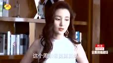 周末父母:王鸥姐夫的美股大涨扬言自己是小鲜肉 张萌无可奈何