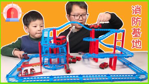 消防基地小汽车轨道消防车玩具视频动画片玩具